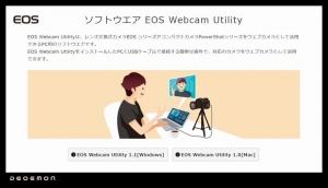 Eos-webcam-utility